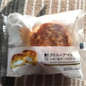 【ローソン:クイニーアマン レモン&チーズクリーム】爽やかな新作スイーツ登場!早速実食レビュー!!