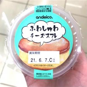 【ローソン:ふわしゅわチーズスフレ】美味しそうなチーズスフレ!早速実食レビュー!!