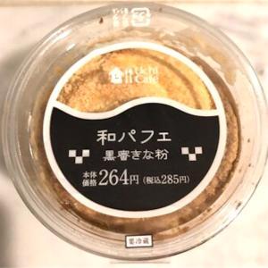 【ローソン:和パフェ 黒蜜きな粉】和風パフェが登場!早速実食レビュー!!