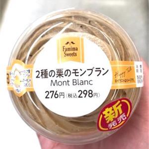 【ファミマ:2種の栗のモンブラン】贅沢なモンブラン登場!早速実食レビュー!!
