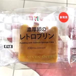 【セブン:濃厚卵のレトロプリン】昔懐かしのプリン発売!早速実食レビュー!!
