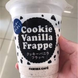 【ファミマ:クッキーバニラフラッペ】クッキー感がすごい!新作フラッペを実食レビュー!!