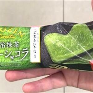 【ファミマ:宇治抹茶ガトーショコラ】上品な宇治抹茶アイス!これは食べる価値アリ!