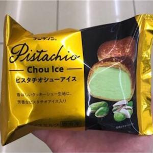 【ローソン:ピスタチオシューアイス】手軽に美味しく!新作アイスを実食レビュー!!