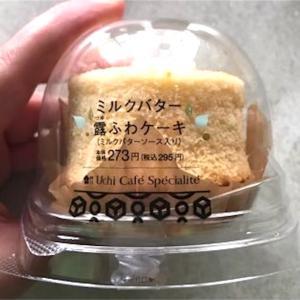 【ローソン:ミルクバター露ふわケーキ(ミルクバターソース入り)】贅沢なケーキ!早速実食レビュー!!