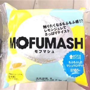 【ローソン:モフマシュ】新感覚スイッチ!マシュマロ感覚で食べられるケーキを実食レビュー!!