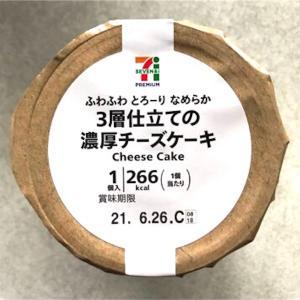 【セブン:3層仕立ての濃厚チーズケーキ】贅沢なチーズケーキ!早速実食レビュー!!
