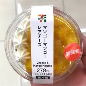 【セブン:マンゴーマンゴーレアチーズ】マンゴー感がスゴい!新作マンゴースイーツを実食レビュー!!