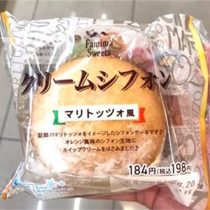 【ファミマ:クリームシフォン マリトッツォ風】流行りのスイーツ登場!早速実食レビュー!!