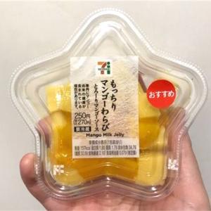 【セブン:もっちりマンゴーわらび とろーりマンゴーソース】和洋折衷感覚のマンゴースイーツ!早速実食レビュー!!
