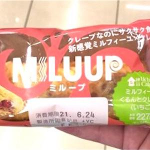 【ローソン:ミループ(いちご)】新感覚クレープ!早速実食レビュー!!