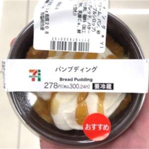 【セブン:パンプディング】食べ応えアリ!新作スイーツを実食レビュー!!