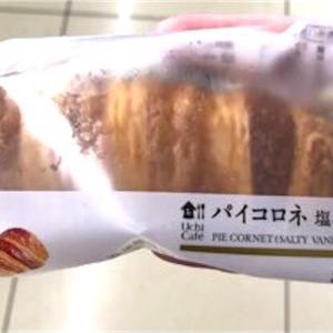 【ローソン:パイコロネ 塩バニラホイップ】サッパリとしたパイコロネ!早速実食レビュー!!