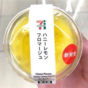 【セブン:ハニーレモンフロマージュ】爽やかなレモンスイーツ!早速実食レビュー!!
