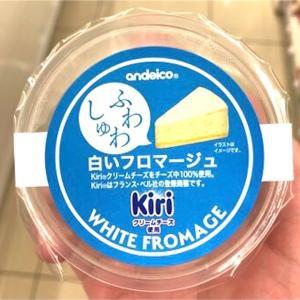【ローソン:Kiri 白いフロマージュ】美味しそうなフロマージュ!早速実食レビュー!!
