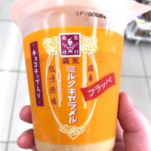 【ファミマ:森永ミルクキャラメルフラッペ】あの味がフラッペで再現!早速実食レビュー!!