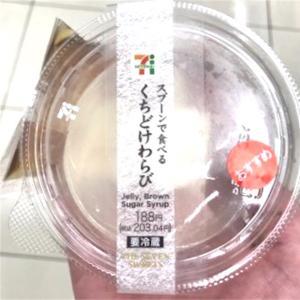 【セブン:スプーンで食べるくちどけわらび】珍しいわらび餅スイーツ!早速実食レビュー!!