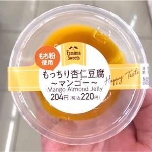 【ファミマ:もっちり杏仁豆腐 マンゴー】もち粉ブレンドの杏仁豆腐!早速実食レビュー!!