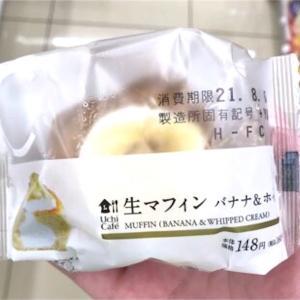 【ローソン:生マフィン バナナ&ホイップ】バナナ感が楽しめる!マフィンスイーツを実食レビュー!!