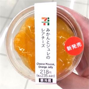 【セブン:みかんとジュレのレアチーズ】爽やかなレアチーズ!早速実食レビュー!!