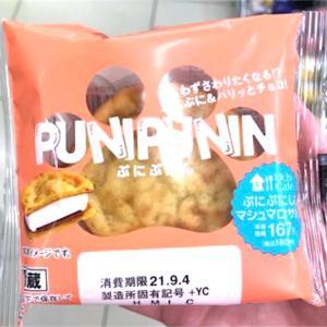 【ローソン:ぷにぷにん】新食感スイーツ!早速実食レビュー!!