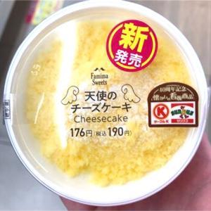 【ファミマ:天使のチーズケーキ】天使シリーズが復活!早速実食レビュー!!
