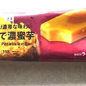 【セブン:まるで濃蜜芋】秋にピッタリ!濃密感溢れる芋アイスを実食レビュー!!