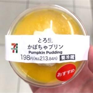 【セブン:とろ生かぼちゃプリン】大人気プリン登場!早速実食レビュー!!