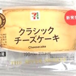 【セブン:クラシックチーズケーキ】なめらかなベイクドチーズケーキ!早速実食レビュー!!