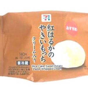 【セブン:紅はるかのやきいもっち クリーム入り】この季節にピッタリな大福!早速実食レビュー!!
