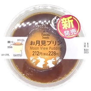 【ファミマ:お月見プリン】秋を感じさせるプリン!早速実食レビュー!!