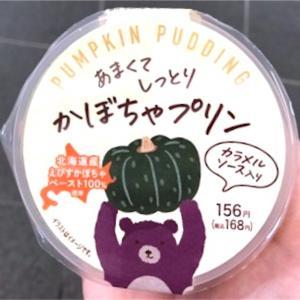 【ファミマ:あまくてしっとりかぼちゃプリン】本格的なかぼちゃ感!早速実食レビュー!!
