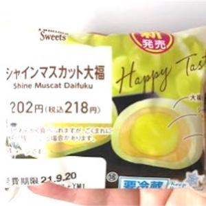 【ファミマ:シャインマスカット大福】贅沢なマスカット大福!早速実食レビュー!!