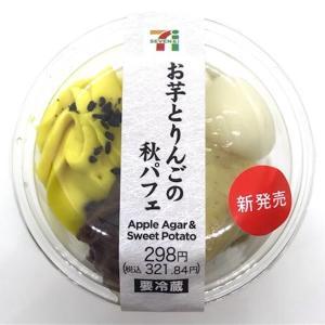 【セブン:お芋とりんごの秋パフェ】贅沢な秋を感じさせるパフェ!早速実食レビュー!!