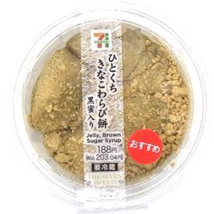 【セブン:ひとくちきなこわらび餅 黒蜜入り】上品なわらび餅!早速実食レビュー!!