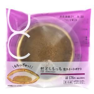 【ローソン:どらもっち(生スイートポテト)】秋を感じさせるどらもっち!早速実食レビュー!!