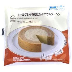 【ファミマ:アールグレイ香る紅茶のバウムクーヘン】紅茶感が楽しめる!新作バウムクーヘンを実食レビュー!!