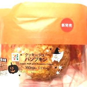【セブン:クッキーシューパンプキン】ハロウィン気分が楽しめる!クッキーシューを早速実食レビュー!!