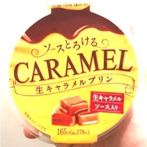 【ファミマ:ソースとろける生キャラメルプリン】ねっとり食感が特徴のキャラメルプリン!早速実食レビュー!!