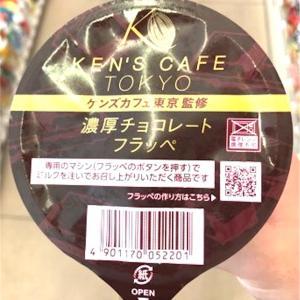 【ファミマ:濃厚チョコレートフラッペ】ケンズカフェ東京監修!贅沢なフラッペを実食レビュー!!
