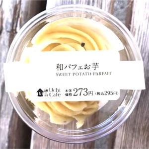 【ローソン:和パフェ お芋】贅沢お芋パフェ!早速実食レビュー!!