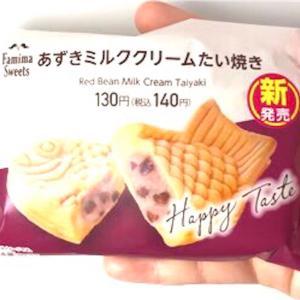 【ファミマ:あずきミルククリームたい焼き】先行発売?美味しそうな和洋折衷たい焼きを実食レビュー!!