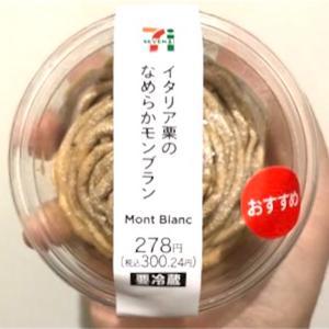 【セブン:イタリア栗のなめらかモンブラン】贅沢モンブラン!早速実食レビュー!!