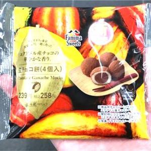 【ファミマ:生チョコ餅】本格派生チョコ餅!早速実食レビュー!!