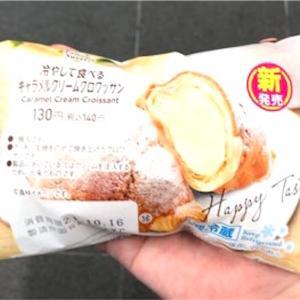 【ファミマ:冷やして食べるキャラメルクリームクロワッサン】キャラメル感が楽しめる!新作クロワッサンスイーツを実食レビュー!!