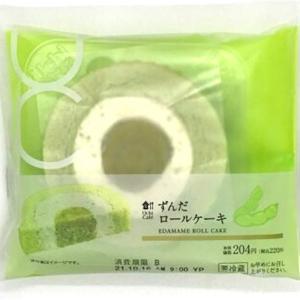 【ローソン:ずんだロールケーキ】ずんだ感が楽しめる!新作ロールケーキを実食レビュー!!