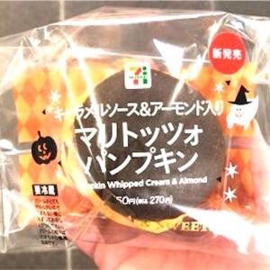 【セブン:マリトッツォ パンプキン】カボチャ感が楽しめるマリトッツォ!早速実食レビュー!!