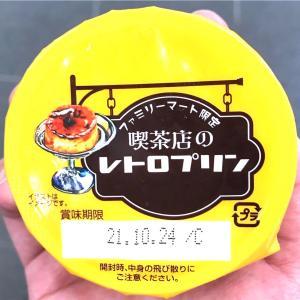 【ファミマ:喫茶店のレトロプリン】ファミマ流レトロプリン!早速実食レビュー!!