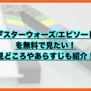 映画『スターウォーズ/エピソード4』を無料で見たい!見どころやあらすじも紹介!