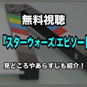 映画『スターウォーズ/エピソード5』を無料で見たい!見どころやあらすじも紹介!